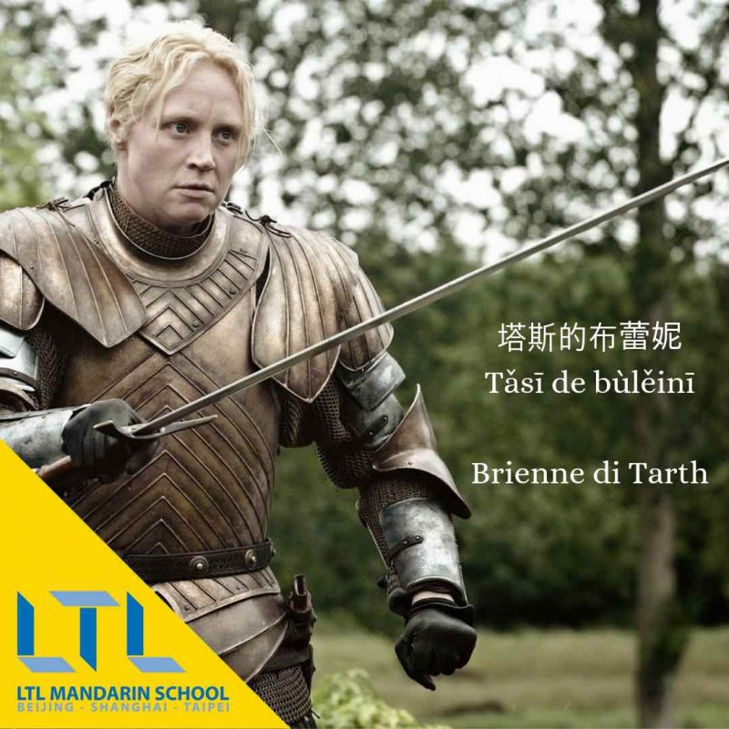 Game of Thrones Chinese: Brienne di Tarth