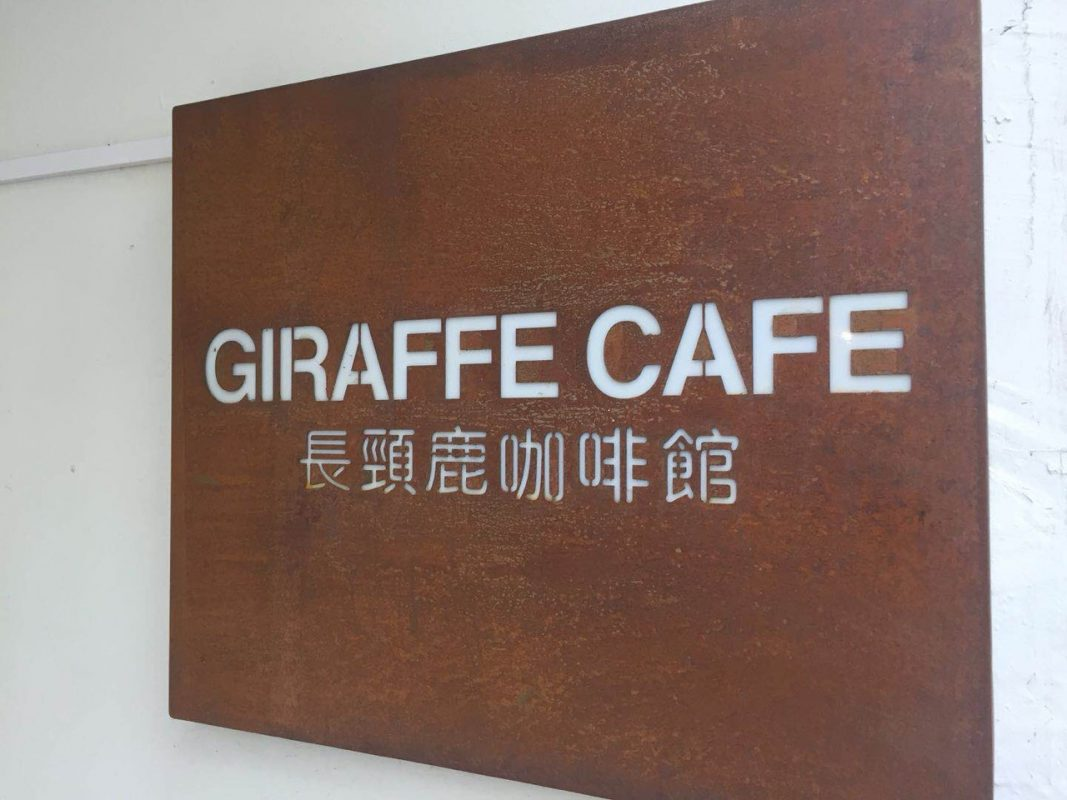 Giraffe Cafe in Chengde - A nice alternative to the bigger, busier Milu Coffee