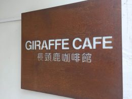 Giraffe Cafe in Chengde