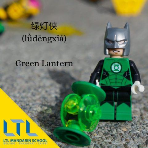 Green lantern in chinese