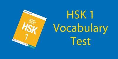 HSK 1 Vocabulary Test