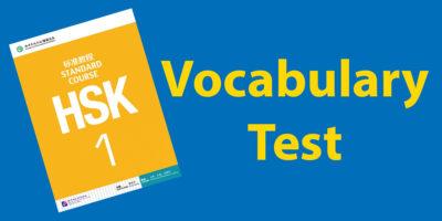 HSK 1 Vocabulary Test 🌟