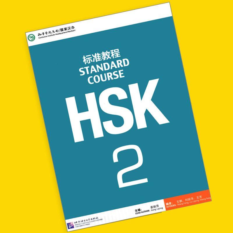 HSK 2 Vocabulary Test
