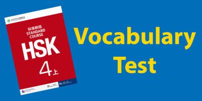HSK 4 Vocabulary Test