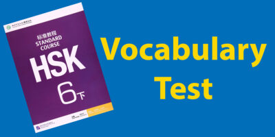 HSK 6 Vocabulary Test
