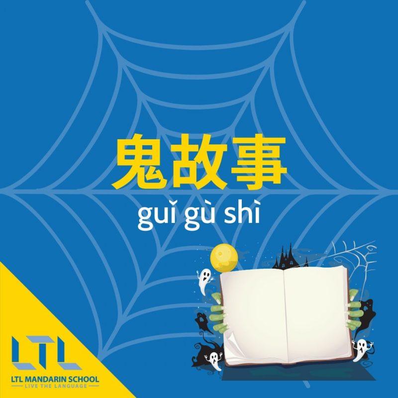 Hallowe'en-in-Chinese