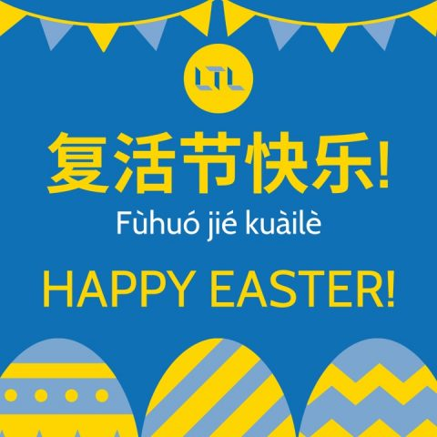Happy-Easter-in-chinese