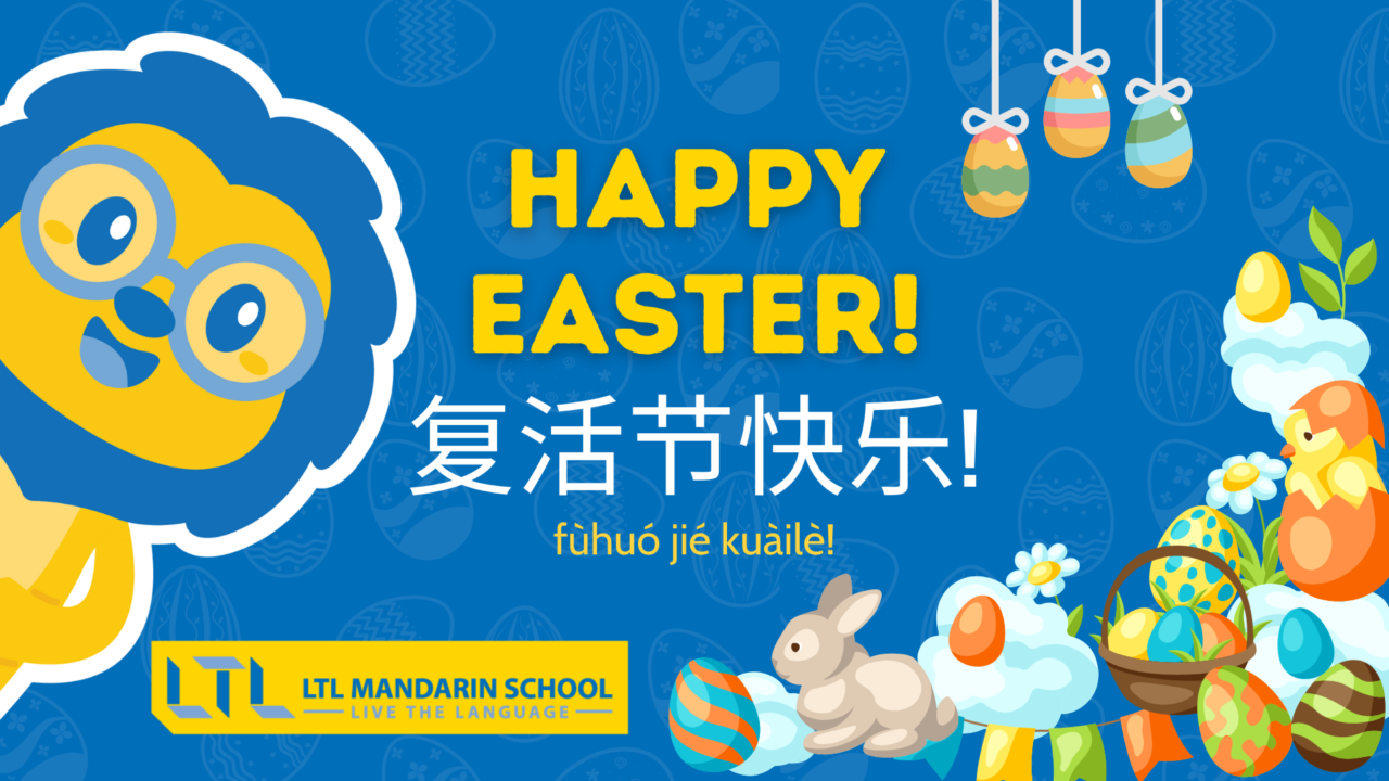 Easter in Chinese
