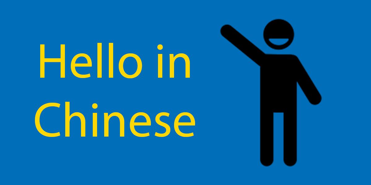 Complete Guide To Saying Hello In Chinese Unlock The Secrets