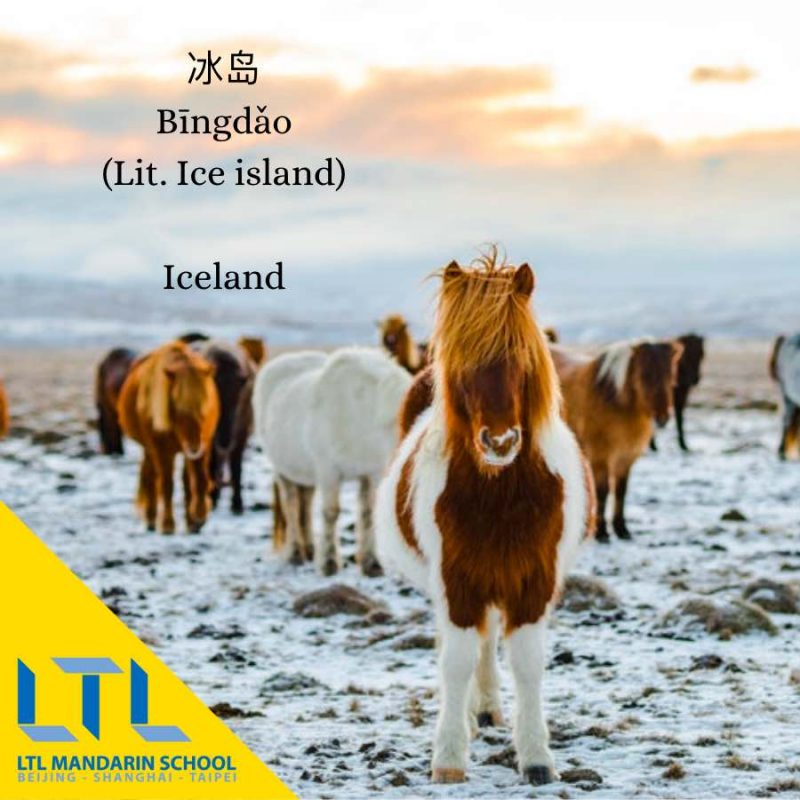 Iceland in Chinese