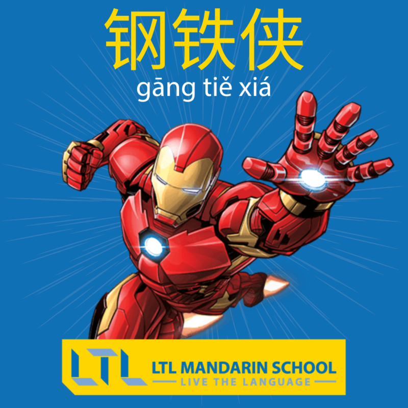 Ironman in Chinese