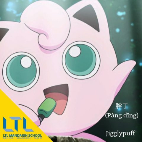 Jigglypuff in chinese