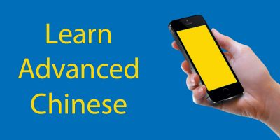 Learn Advanced Chinese – What Should I Be Doing?