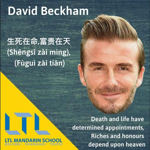 David Beckham Chinese Tattoo