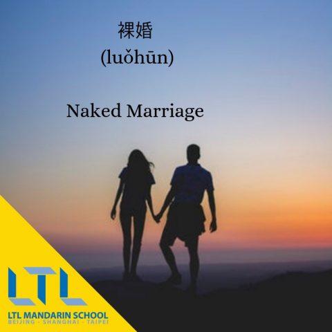 Mandarin slang naked marriage