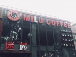 Milu Coffee Shop in Chengde