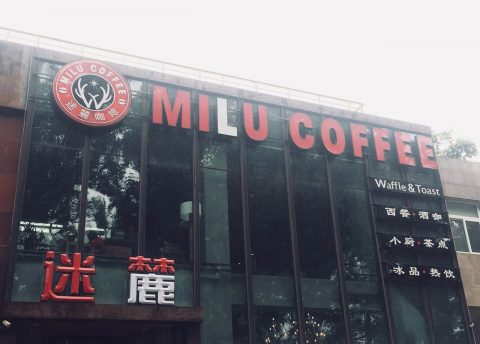 承徳Milu Coffee
