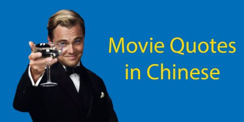 Movie Quotes in Chinese