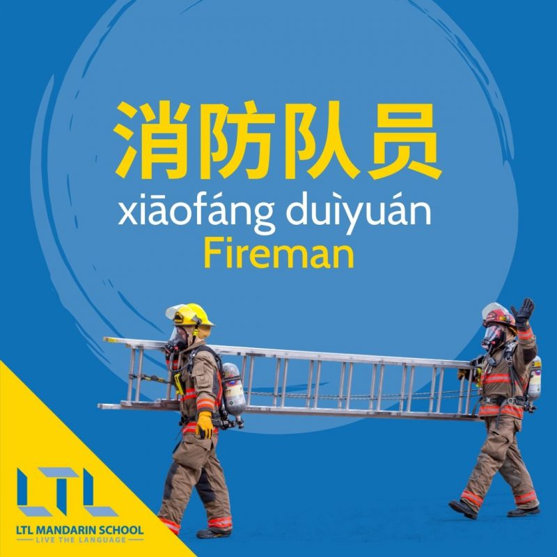 Fireman in Mandarin