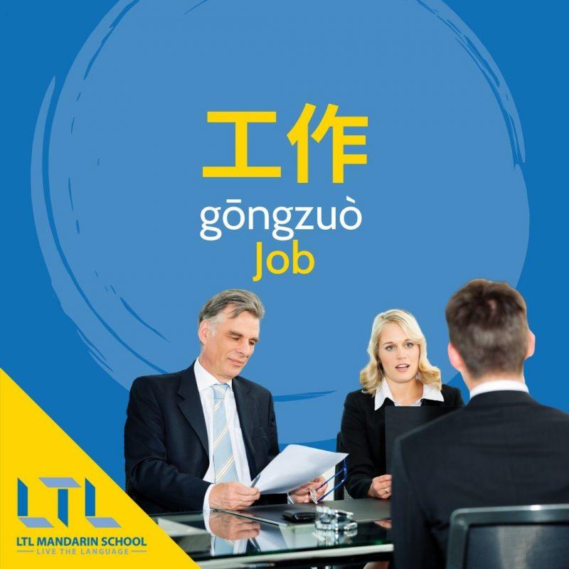 Occupations-in-Mandarin