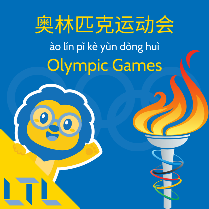 Olympics in Chinese