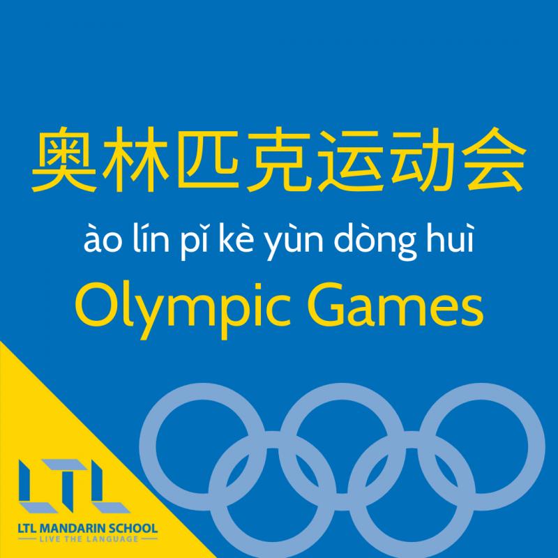 Olympics-in-Mandarin