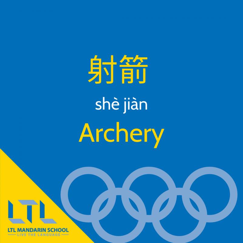 Archery in Mandarin