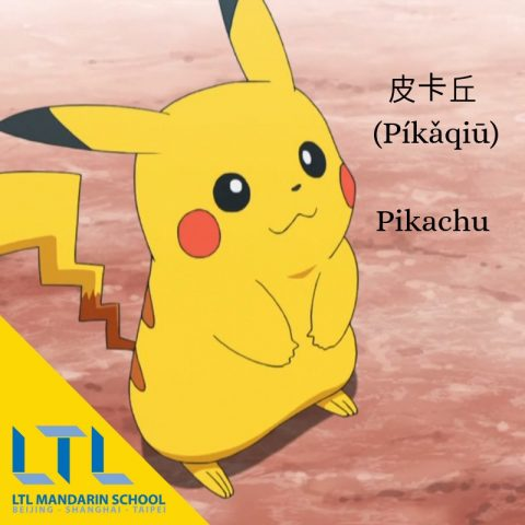 Pikachu in Chinese
