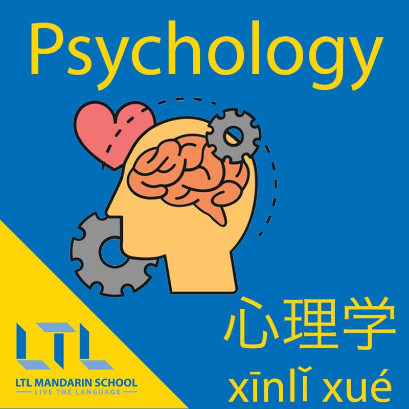 Psychology-in-Mandarin