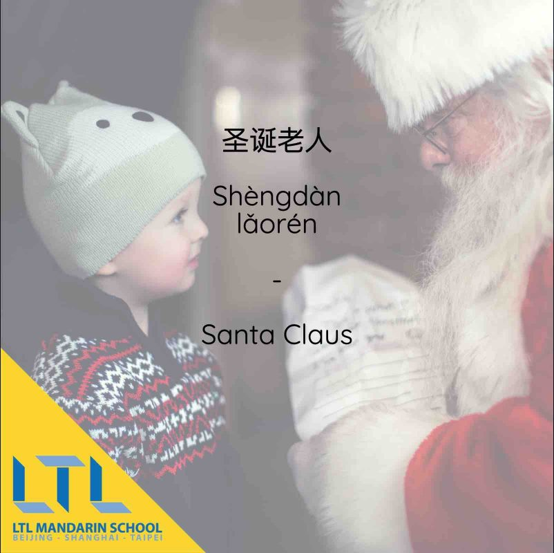 Santa Claus in Chinese
