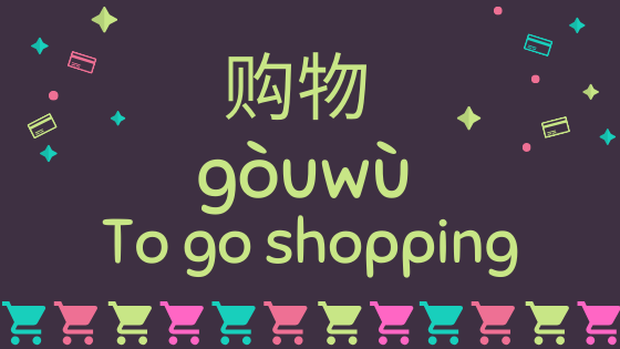 Shopping in Chinese