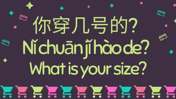 Shopping in Chinese - sizes in China