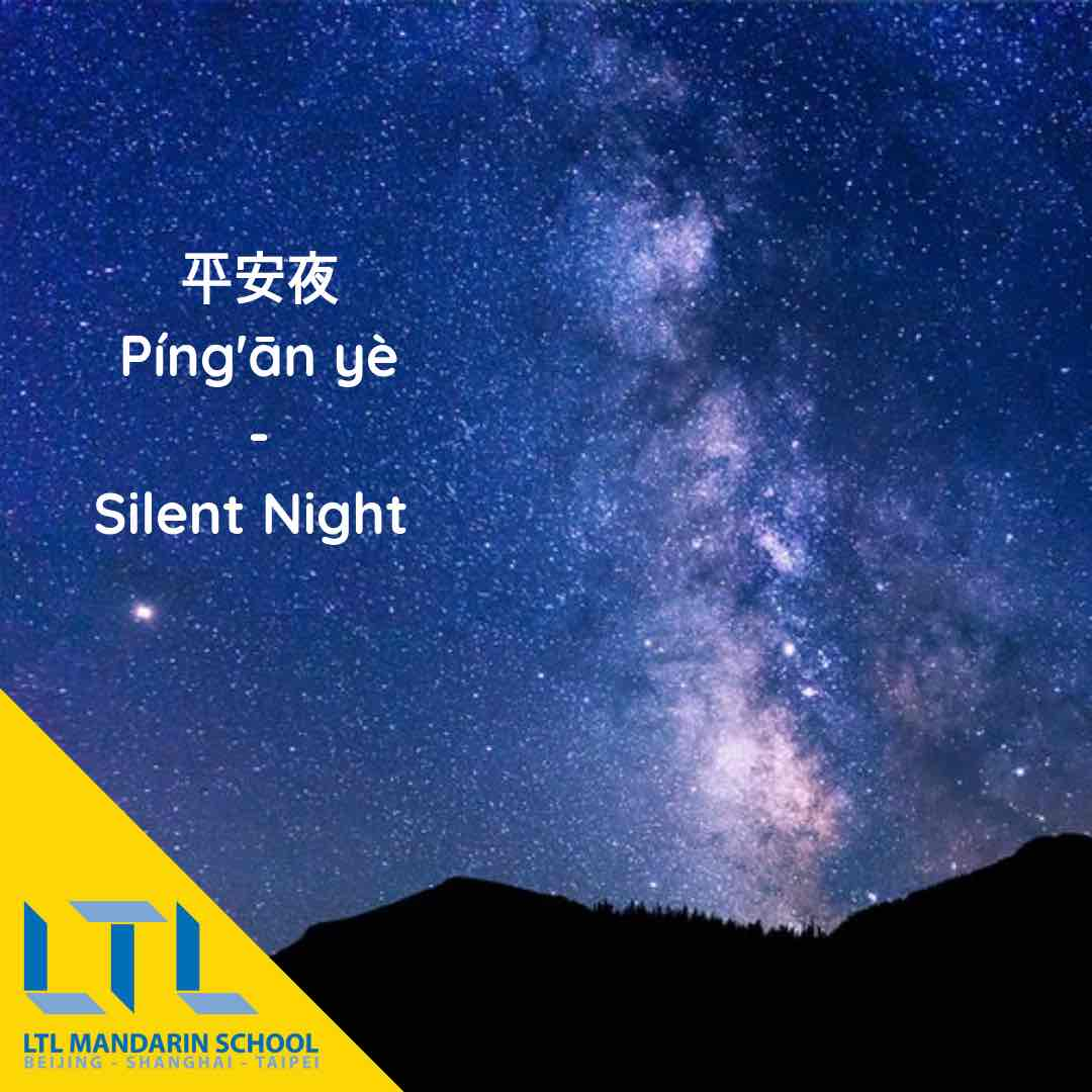 Silent night in Chinese