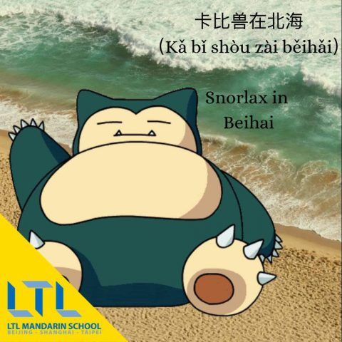 Snorlax name in chinese