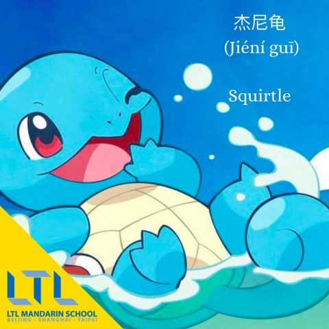 Squirtle in Chinese