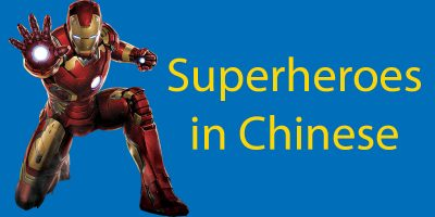Superheroes in Chinese