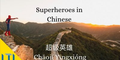 Superheroes in Chinese