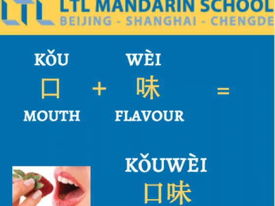 Taste of Food - Learn Mandarin with LTL