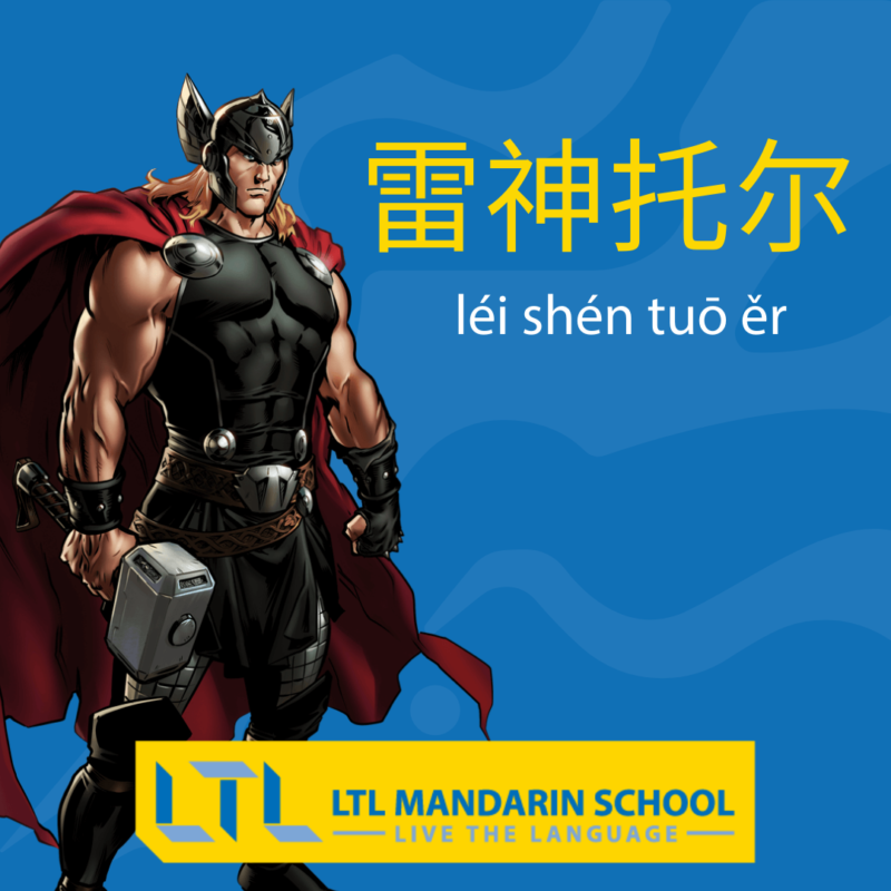 Thor in Chinese