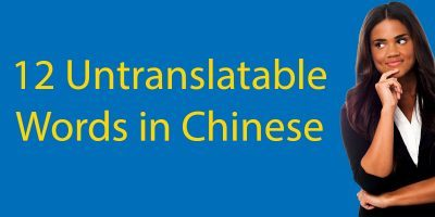 12 Untranslatable Words in Chinese