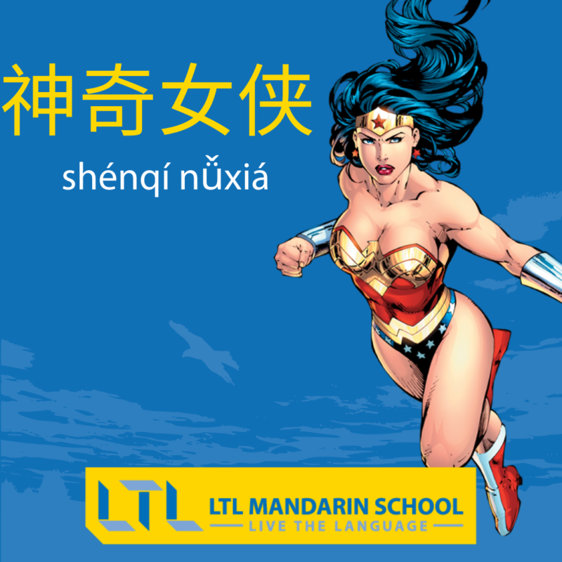 Wonder Woman in Chinese