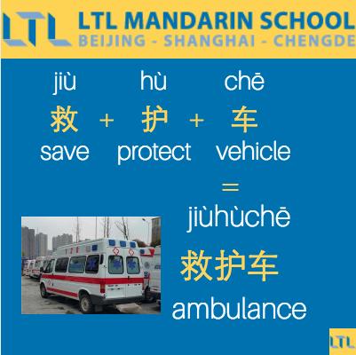 Ambulance - Learn Chinese