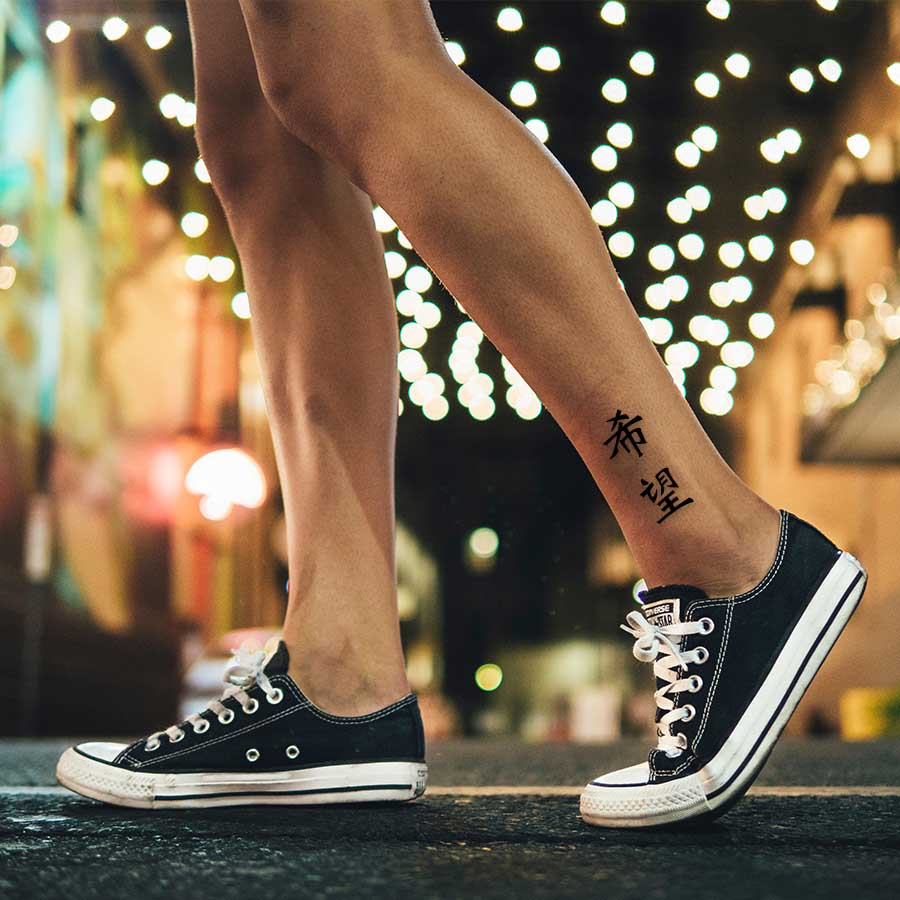 Hope in Chinese tattoo