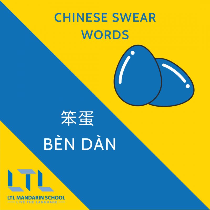 Swear Words in Mandarin