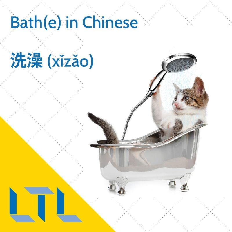 Having a bath in Chinese