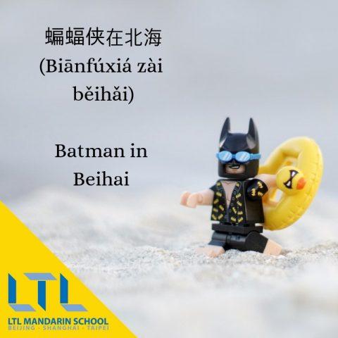 batman in beihai