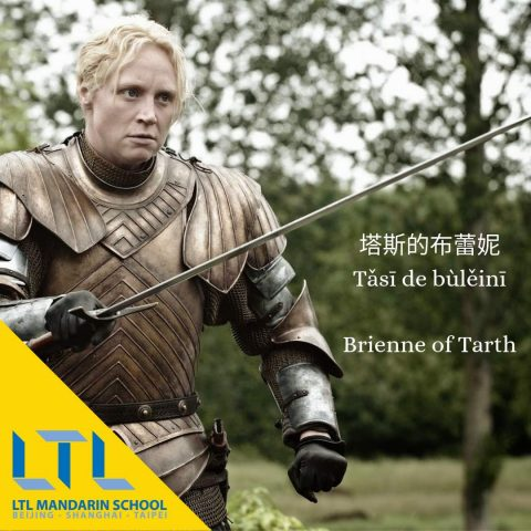 brienne of tarth in chinese