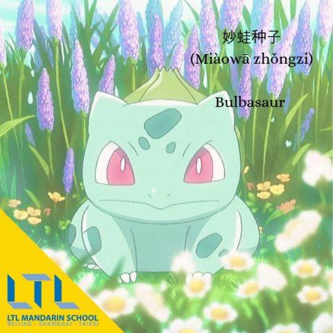 Bulbasaur in Chinese