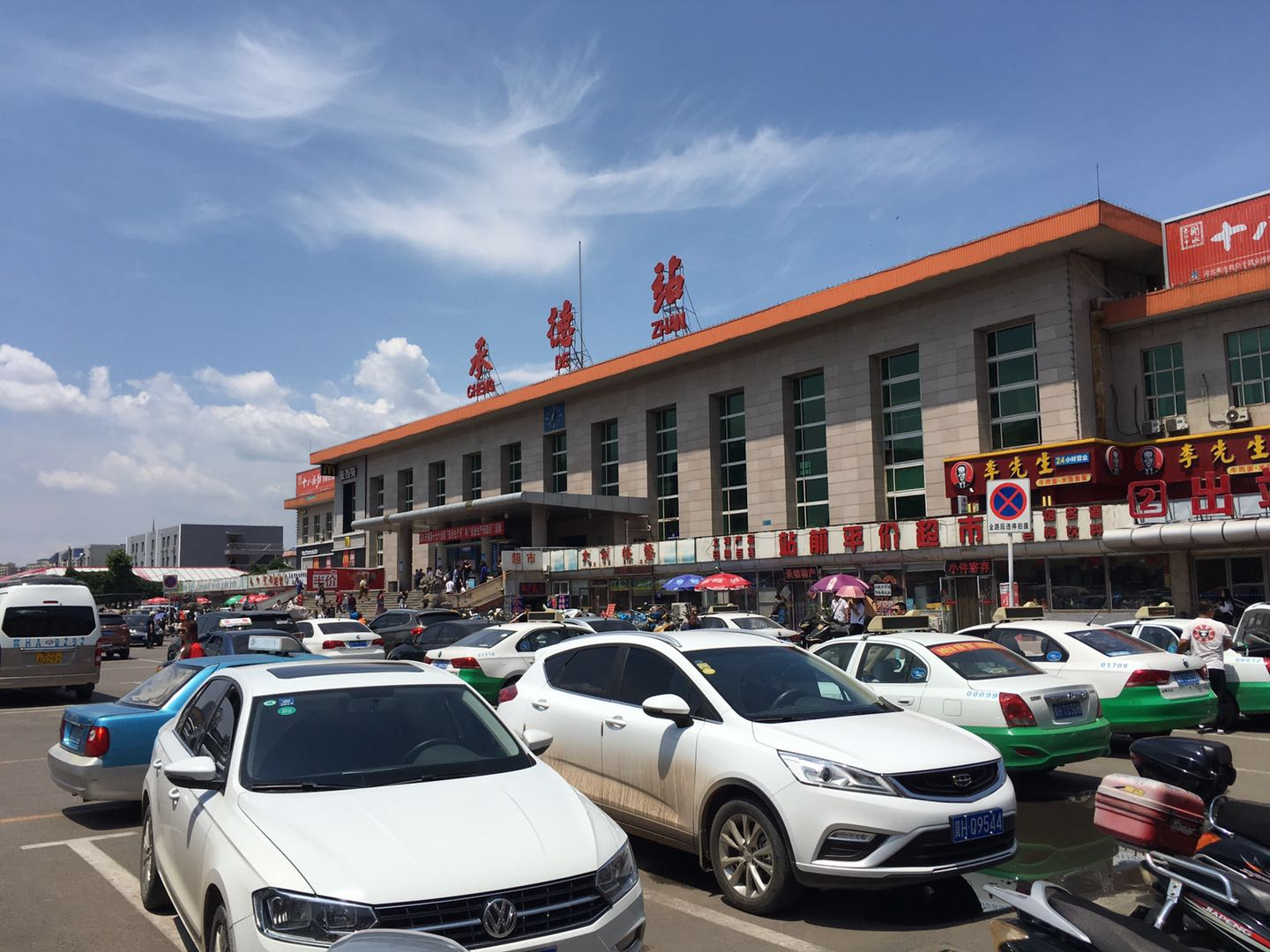 Cars parked outside Chengde train station