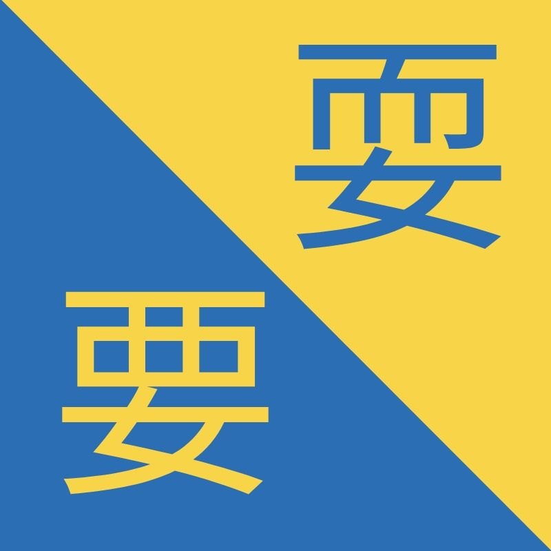 Similar, but not the same Hanzi